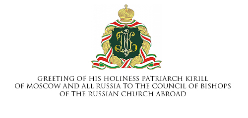 Western american diocese greeting of his holiness patriarch kirill to his eminence metropolitan hilarion of eastern america and new york first hierarch of the russian orthodox church outside of russia m4hsunfo